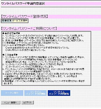 ワンタイムパスワードの利用解除手続き(操作