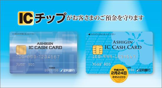 銀行 コード 足利 銀行